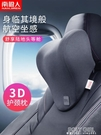 南極人汽車頭枕護頸枕車載頸椎靠枕車用座椅腰靠枕頭一對車內用品 夏季狂歡