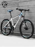 腳踏自行車成人山地車26寸27/30速油碟一體輪越野變速腳踏車男學生減震單車 俏女孩