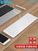 機械鍵盤 BOW航世 巧克力鍵盤有線臺式電腦聯想筆記本USB外接家用辦公打字專用 快速出貨