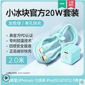 蘋果快充 彩虹小冰塊20W蘋果12充電頭iPhone12Pro充電器13快充插頭11PD閃充Promax手機