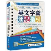 English Vocabulary Guide 英文字彙速記指引(MP3線上下