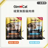 GimCat竣寶[無穀貓肉條,2種口味,4條/包,德國製](一盒24包)