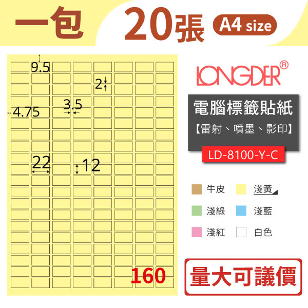 【龍德 longder】三用電腦標籤紙 160格 LD-8100-Y-C 黃色 1包/20張 貼紙