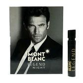 Mont Blanc 萬寶龍 傳奇紳夜男仕淡香精 針管 1.2ml 【UR8D】
