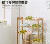 鞋架 多層簡易家用鞋櫃經濟型收納架組裝簡約防塵子 非凡小鋪 igo
