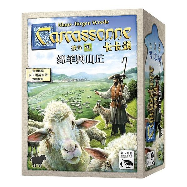 『高雄龐奇桌遊』 卡卡頌2.0 綿羊與山丘擴充 CARCASSONNE HILLS & SHEEP 繁體中文版 正版桌上遊戲專賣店