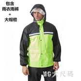 雨衣雨褲套裝男女全身防水分體成人騎行徒步摩托車長款厚雨衣外套 Gg1976『MG大尺碼』