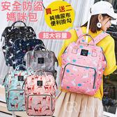 獨角獸 花鹿 配色款 安全防盜 媽咪包 超大容量 多夾層 奶瓶保溫層 整齊收納 旅行 雙肩包 後背包