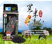 (特價) 黑米達人 米中之王 台灣濁水溪米特選品種 台灣黑糙米  600g 長生米