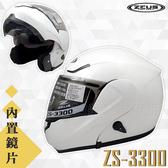 【ZEUS 瑞獅 安全帽 ZS 3300 可樂帽 / 可掀帽 素色 白 全罩 】免運費、加贈好禮