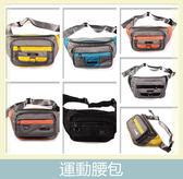 戶外運動腰包登山包休閒包 皮帶手機包 皮帶 手機包 收納包 小包 包包 腰包 霹靂包