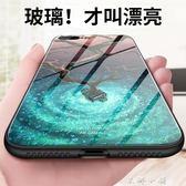 蘋果7plus手機殼新款iphone7男玻璃i8全包防摔7p潮牌ipone七女八p  米娜小鋪
