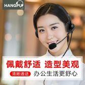 尾牙全館9折 杭普Q28話務員耳麥頭戴式雙耳聽筒線控客服固話耳機專用電話耳機 百搭潮品