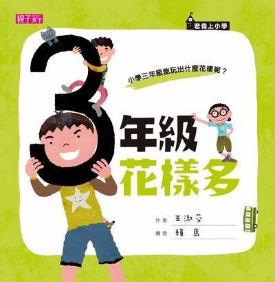書立得-君偉上小學:三年級花樣多★兒童文學獎