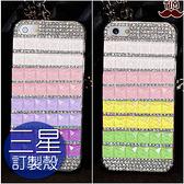 三星 A80 A70 A60 A50 A40S A30 S10 S9 S8 Note9 Note8 Note10 滿格馬賽克鑽 手機殼 訂製殼 滿鑽 保護殼 漸層
