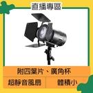 Skier Sunray 160 Spot V2 LED燈 攝影燈 二代 附四葉片 附廣角杯(公司貨) 直播 遠距教學 視訊