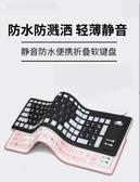 防水摺疊鍵盤便攜軟鍵盤靜音USB有線硅膠鍵盤女生迷你家用防濺灑 陽光好物