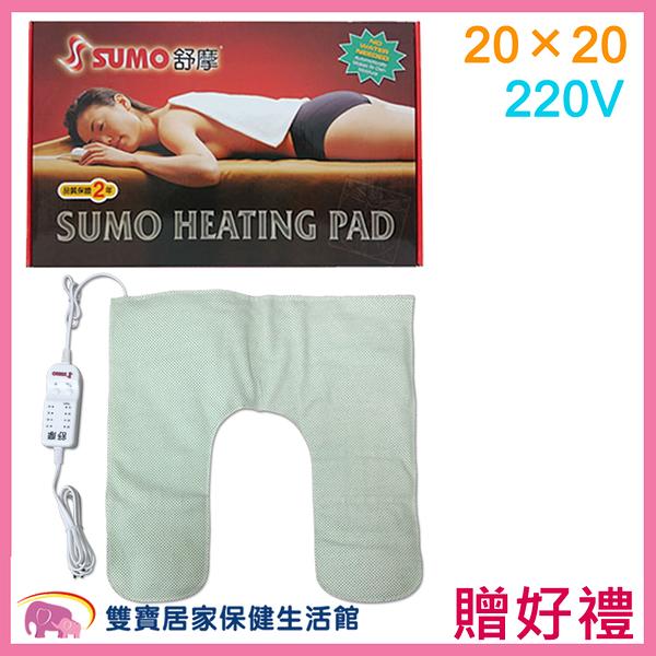 【贈現金卡】SUMO 舒摩熱敷墊 SUMO 熱敷墊  20*20 電毯 濕熱電毯 220V