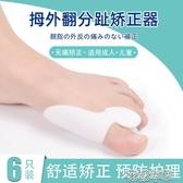 分趾器腳大拇指外翻矯正女兒童腳趾矯正器大腳骨姆趾男硅膠可穿鞋 快速出貨