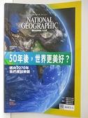 【書寶二手書T5/雜誌期刊_EVL】國家地理雜誌_2020/4_50年後,世界更美好?