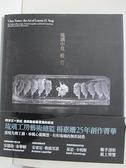 【書寶二手書T1/傳記_J27】琉璃中見般若:楊惠姍的藝術創作_安德魯.布華頓
