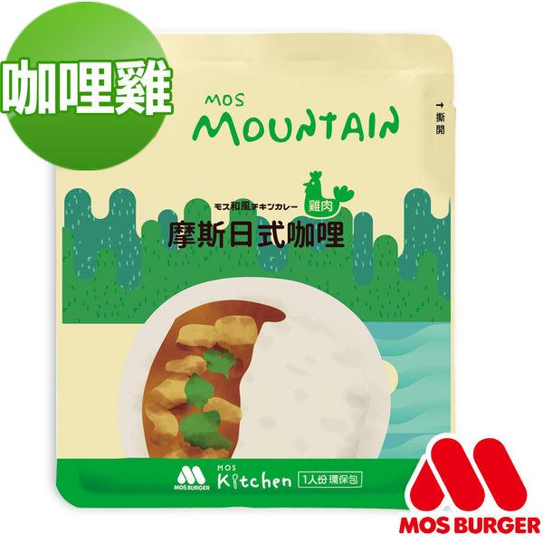 MOS摩斯漢堡 日式咖哩包/調理包-雞肉(1入)