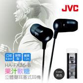 JVC 立體聲耳塞式耳機 HA-FX35-B