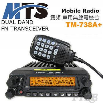 ◤全雙工 獨立頻道設置◢ MTS VHF/UHF 雙頻無線電車機 升級版 TM-738A+/TM-738A PLUS∥雙頻 雙顯 雙收
