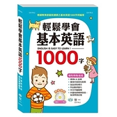 輕鬆學會基本英語1000字