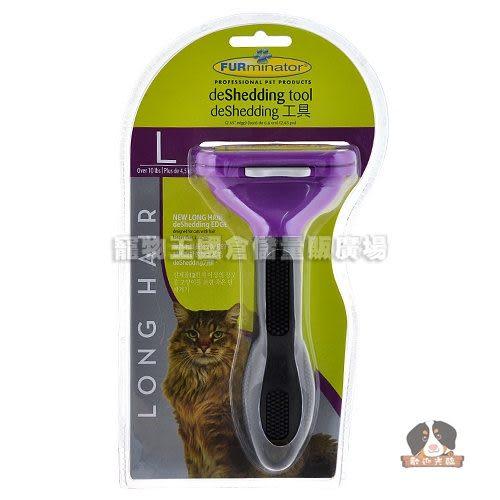 【寵物王國】美國FURminator神效專利去毛梳-長毛大型貓專用(L)