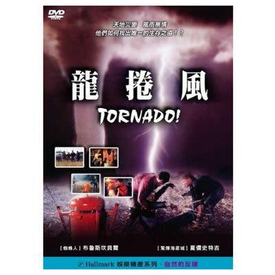 龍捲風 DVD (購潮8)