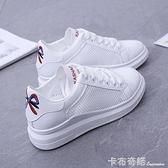 小白鞋女夏季新款百搭韓版學生鏤空運動網鞋女透氣網面白鞋