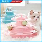 貓轉盤玩具自嗨貓咪用品貓貓逗貓棒耐咬小貓幼貓玩的不倒翁逗貓球