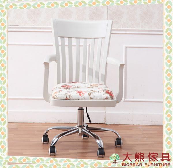 【大熊傢俱】杏之韓 HE901 韓式田園轉椅 電腦椅 扶手椅 辦公椅 歐式 鄉村田園風 椅子 升降椅