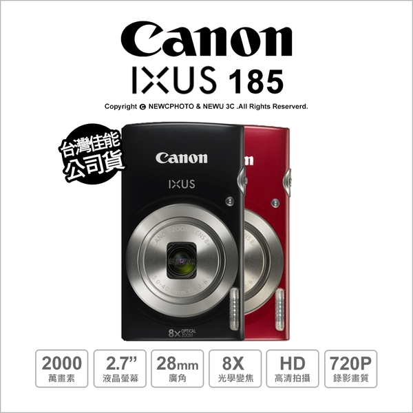 Canon IXUS 185 彩虹公司貨 廣角 8X光學變焦 超廣角 高清拍攝 【24期免運】 薪創數位