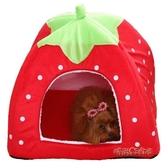 狗窩蒙古包可拆洗冬天泰迪小型犬寵物貓窩封閉式狗屋貓咪用品保暖「時尚彩虹屋」