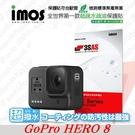 【現貨】 GoPro HERO 8 iMOS 3SAS 防潑水 防指紋 疏油疏水 保護貼