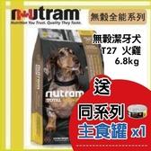 【送同系列主食罐*1】*WANG*紐頓nutram 無穀全能迷你犬T27 火雞+雞肉配方 6.8kg/包 犬飼料