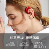 EGK藍牙耳機無線頭戴掛耳式無耳塞式開車骨傳導不入耳通用音樂型父親節下殺