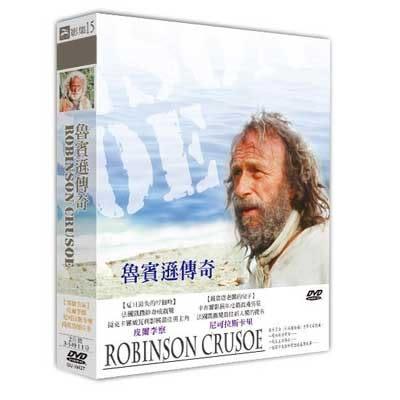 魯賓遜傳奇DVD套裝  ROBINSON CRUSOE