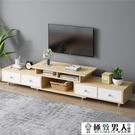 電視柜家具組合套裝現代簡約可伸縮客廳臥室北歐小戶型電視柜【極致男人】