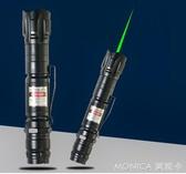 鐳雷射燈激光手電綠光18650大功率強光教鞭筆沙盤售樓筆超亮 莫妮卡小屋