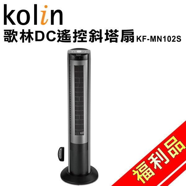 (福利品)【歌林】DC遙控斜塔扇/5段風量/大廈扇/電風扇KF-MN102S 保固免運-隆美家電