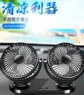 USB車載風扇12V24v大貨車汽車通用車內雙頭強力製冷空調降溫車家兩用電風扇大風力