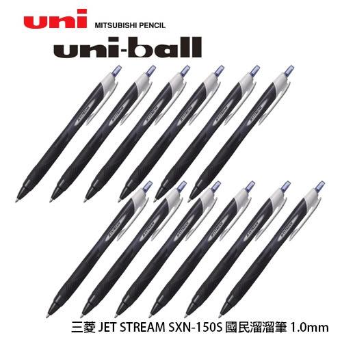 ※亮點OA文具館※三菱 uni-ball SXN-150S 自動國民溜溜筆 1.0mm - 12入