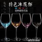 紅酒杯套裝彩色無鉛水晶玻璃杯個性葡萄酒杯裝飾創意家用歐式高腳