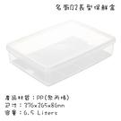 冰箱食物保鮮收納盒 廚房長方形密封收納盒 名廚B2長型保鮮盒
