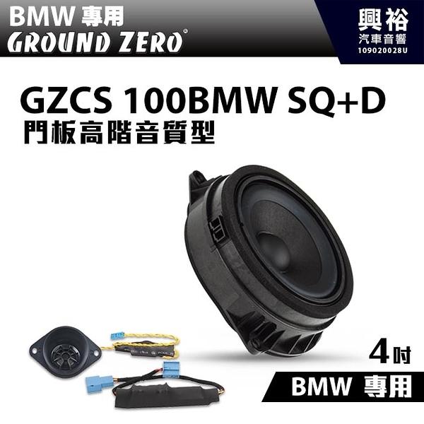 【GROUND ZERO】德國零點 GZCS 100BMW SQ+D BMW專用 門板高階音質型 中高音