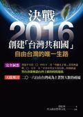 (二手書)決戰2016創建台灣共和國