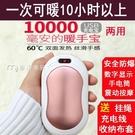 現貨 暖手寶暖手寶暖手寶充電暖寶寶行動電源兩用可愛USB電暖寶迷你隨身學生 快速出貨